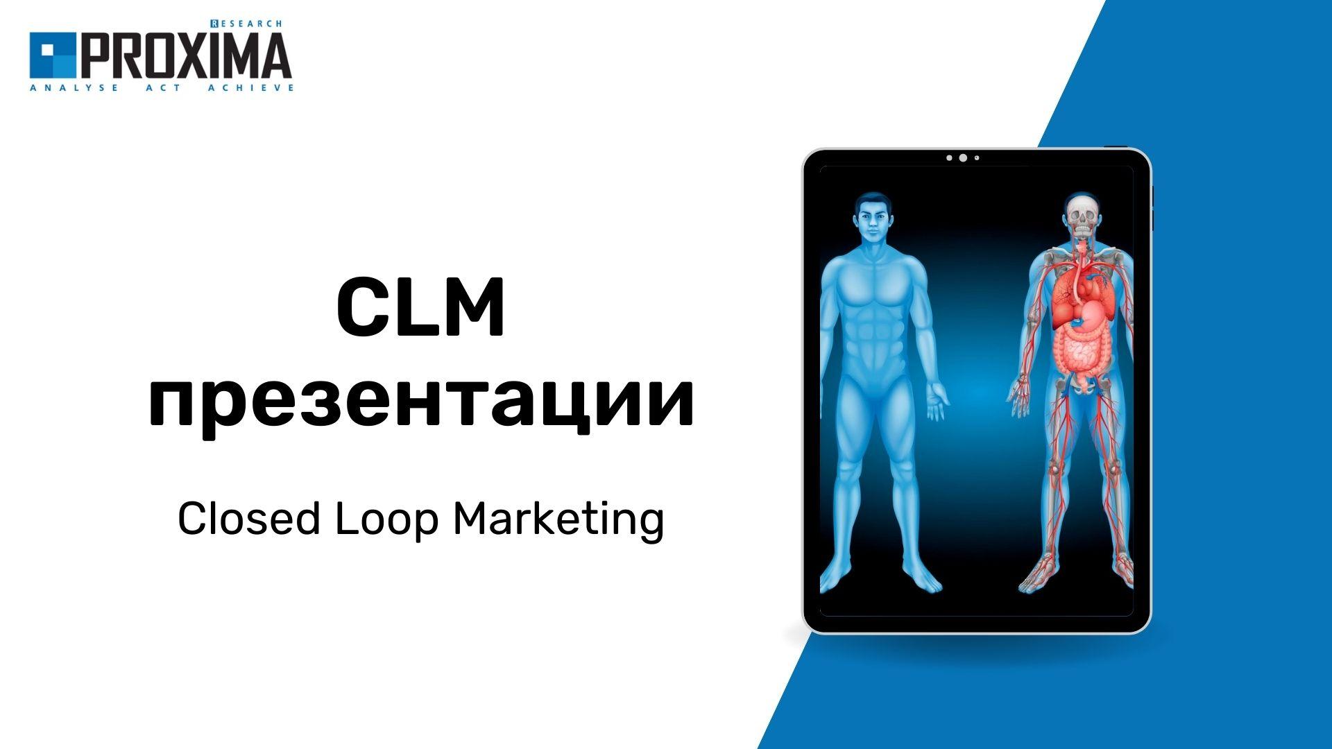 CLM — маркетинг замкнутого цикла